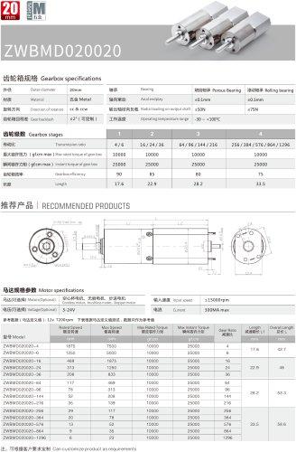 24V DC Gear Motor 20MM MD