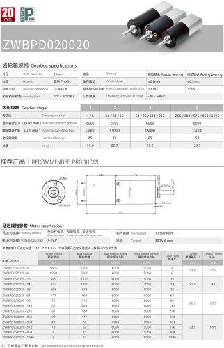 24V Gear Motor  20MM PD