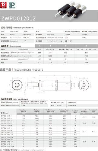 Gear Reduction Motor Datesheet  12MM PD