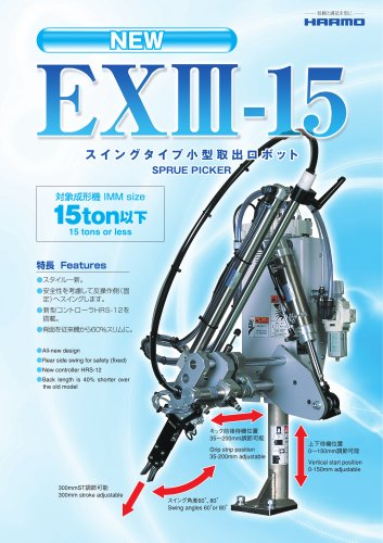 EXIII-15