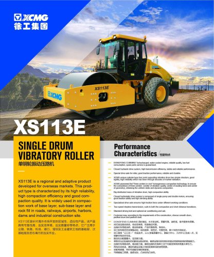 XCMG Single Drum Vibratory Roller XS113E
