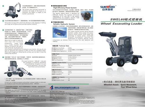 SUNWARD New Concept Machine SWEL60